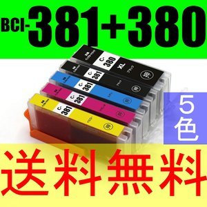 ■キャノン互換インクカードリッジ  ■対応純正品番セット内容:BCI-381XL/BK,C,M,Y+...