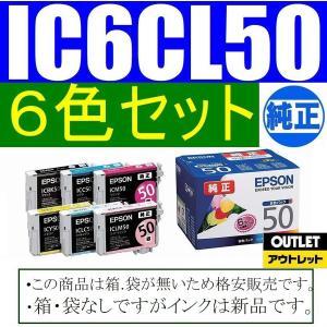 IC6CL50 純正品 6色パック EPSON...の関連商品3