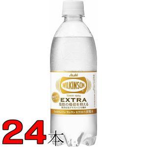 アサヒ ウィルキンソン タンサン エクストラ 490ml 1ケース 24本 機能性表示食品 炭酸水