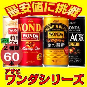 ワンダ モーニングショット 金の微糖 ブラック 特濃 カフェオレ 極 185g 缶 30本入 2ケー...
