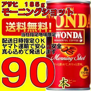 【ワンダ モーニングショット】 ●熱風式焙煎により豆の芯までカリッと香ばしく焼き上げ、焼きたての香ば...