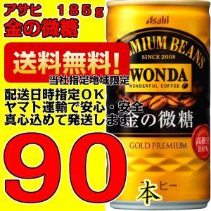 金の微糖 185g 缶 30本入 3ケース 90本  缶コーヒー きわみ アサヒ WONDA アサヒ...