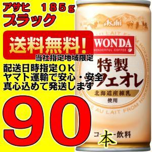 【ワンダ 特製カフェオレ】 ●国産の成分無調整牛乳に北海道産練乳、濃縮ミルクを加え、ミルクのおいしさ...