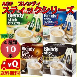 ポイント消化 500 ポッキリ お試し 食品 ブレンディ スティック カフェオレ コーヒー 10本 送料無料 AGF ネコポス インスタントコーヒー
