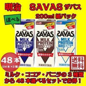 明治 SAVAS ザバス MILK PROTEIN 脂肪0 ココア ミルク バニラ 選べる 48本 ...