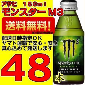 アサヒ モンスターM3瓶 150ml 24本×2ケース48本 エナジードリンク
