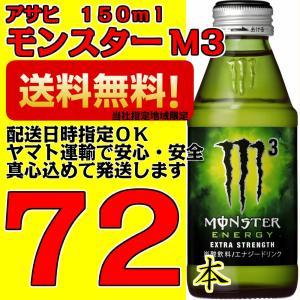 アサヒ モンスターエナジーM3 150ml 24本×3ケース 72本