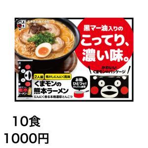 ラーメン ポイント消化 お試し 食品  くまモンの熊本ラーメン 10食 セール ネコポス