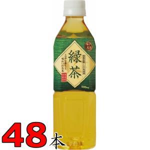 神戸茶房 緑茶 500ml×24本 2ケース 48本 激安 最安値に挑戦