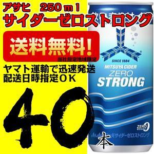 アサヒ 三ツ矢サイダーオールゼロ ストロング 250ml 20本×2ケース 40本