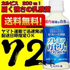 カルピス 届く強さの乳酸菌プレミアガセリ菌 200ml 24本×3ケース 72本 腸内環境を改善する CP2305