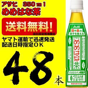 アサヒ めめはな茶 350ml 24本×2ケース 48本 花粉症 目目鼻  べにふうき茶 メチル化カテキン 機能性表示食品