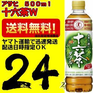 トクホ・特保/アサヒ飲料 食事と一緒に十六茶W(ダブル) 5...