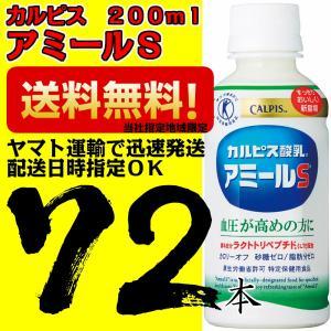 トクホ・特保/カルピス 酸乳 アミールS 200ml 3箱7...