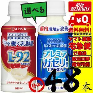 選べる!カルピス 守る働く・届く強さの乳酸菌 200mlペット 24本×2ケース 48本 L-92 プレミアガセリ 福袋
