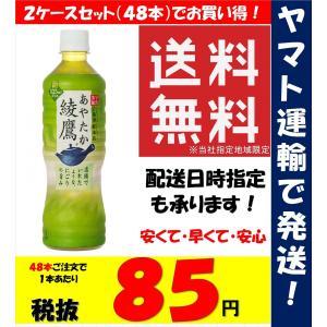 【500円OFFクーポン対象品】綾鷹 コカコーラ 525ml 2ケース 48本 緑茶(ペットボトル)