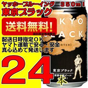 【地ビール】ヤッホーブルーイング 東京ブラック 350ml缶24本 1ケース Liq