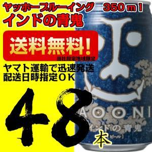 【地ビール】ヤッホーブルーイング インドの青鬼 350ml缶24本×2ケース 48本 Liq