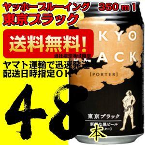 【地ビール】ヤッホーブルーイング 東京ブラック 350ml缶24本×2ケース 48本 Liq