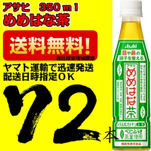 アサヒ めめはな茶 350ml 24本×3ケース 72本 花粉症 目目鼻  べにふうき茶 メチル化カテキン 機能性表示食品