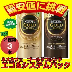 生まれ変わったネスカフェ ゴールドブレンドは、微粉砕した焙煎コーヒー豆の粒を包み込んで、淹れたての上...