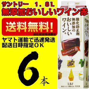 サントリー 無添加のおいしいワイン 赤 1.8L(1800ml) 紙パック 6本 1ケース