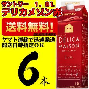 サントリー デリカメゾン デリシャス 赤 1.8L(1800ml) 紙パック 6本 1ケース