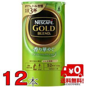 【ポイント15倍】ネスカフェ ゴールドブレンド エコ&システムパック 1セット(70g×12本) バリスタ詰め替え用 35杯分
