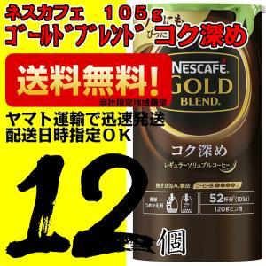ネスカフェ ゴールドブレンド コク深め エコ&システムパック...