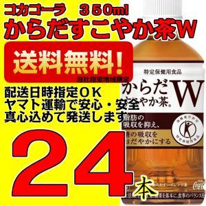 からだすこやか茶W 350mlPET コカコー...の関連商品9