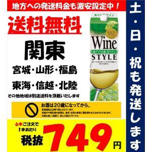 ふくらみのある果実味とほのかな甘味の白ワインです。冷やしてお召し上がりいただくとその味わいがより一層...