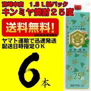 金宮焼酎(キンミヤ)25度 1.8L  6本 1ケース 紙パック 宮崎本店 業務用