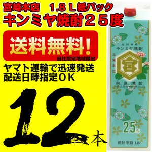 金宮焼酎(キンミヤ)25度 1.8L  6本×2ケース 12本 紙パック 宮崎本店 業務用