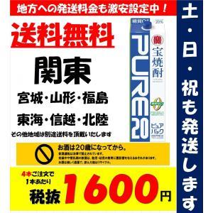 宝焼酎 ピュアパック 20度 1.8L 6本 1ケース 紙パック 業務用