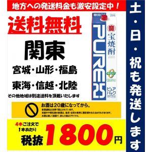 宝焼酎 ピュアパック 25度 1.8L 6本 1ケース 紙パック 業務用