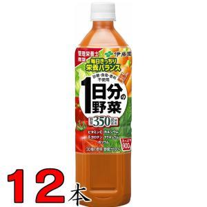 伊藤園 1日分の野菜 900g 1箱 12本入 野菜ジュース 野菜一日野菜生活 900ml