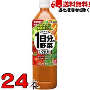 1日分の野菜 900g 900ml 930g 930ml 2ケース 24本 12本入×2 選べる 伊...