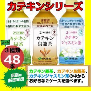 【トクホ・特保】伊藤園 2つの働き カテキン緑茶 350ml...