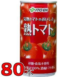 伊藤園 熟トマトジュース 190g 4箱(20缶入×4ケース)