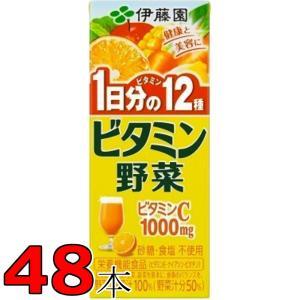 伊藤園 ビタミン野菜 200ml 2ケース(24本入×2箱) 【野菜ジュース】