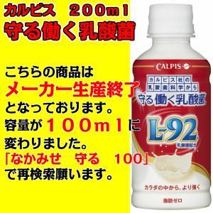 カルピス 守る働く乳酸菌L-92 200ml 24本×4ケース 96本 当社指定地域送料無料 アトピー 鼻炎 花粉症