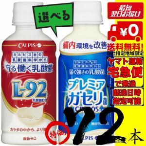 選べる!カルピス 守る働く・届く強さの乳酸菌 200mlペット 24本×3ケース 72本 L-92 プレミアガセリ 福袋