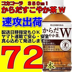 からだすこやか茶W 350mlPET コカコーラ 24本×3ケース 72本