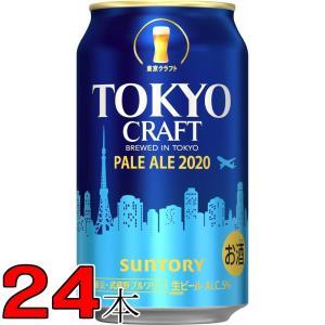 サントリー 東京クラフト TOKYO CRAFT  ペールエール 350ml 24缶 1ケース Li...