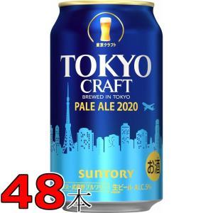 サントリー 東京クラフト TOKYO CRAFT ペールエール 350ml 24缶 2ケース 48本...