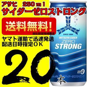アサヒ 三ツ矢サイダーオールゼロ ストロング 250ml 20本 1ケース