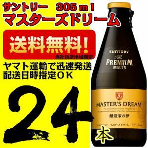 お中元 ギフト ビール ザ・プレミアム・モルツ マスターズドリーム 305ml 瓶 24本入 1ケー...