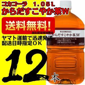 からだすこやか茶W 1050mlPET コカコーラ 1.05L 1箱(12本入) coupon_cc...
