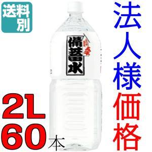 備蓄水 2L 6本×2ケース 12本 5年 非常用保存水・長...