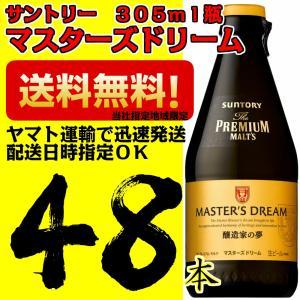 父の日 ギフト ビール ザ・プレミアム・モルツ マスターズドリーム 305ml 瓶 24本入× 2ケ...